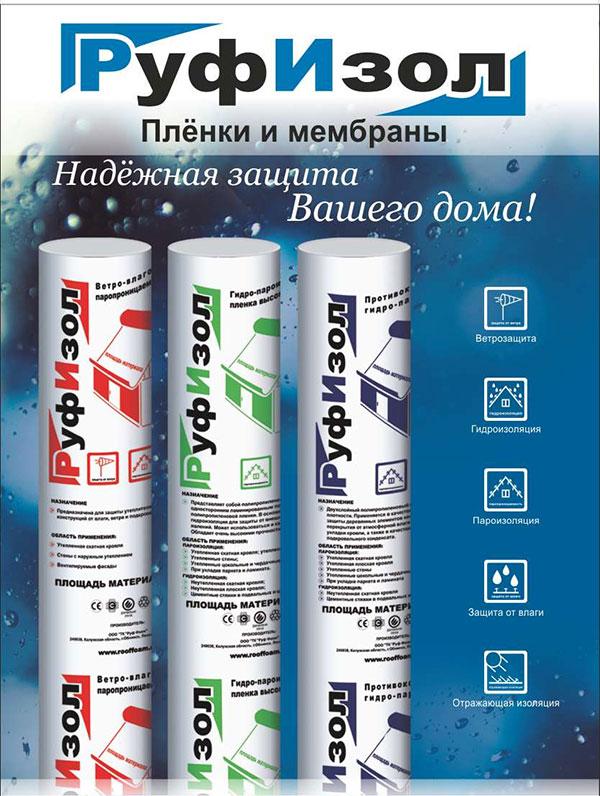 Производители пленки паро-гидроизоляция гидроизоляция гидрофор